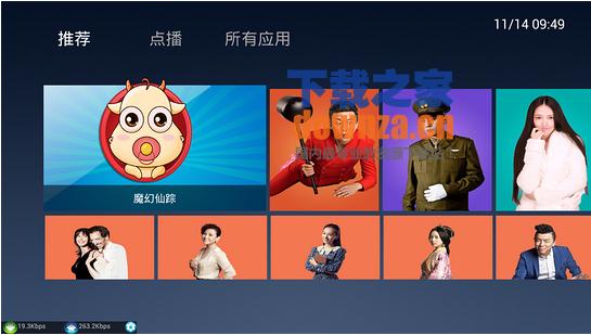 羽禾视界TV版