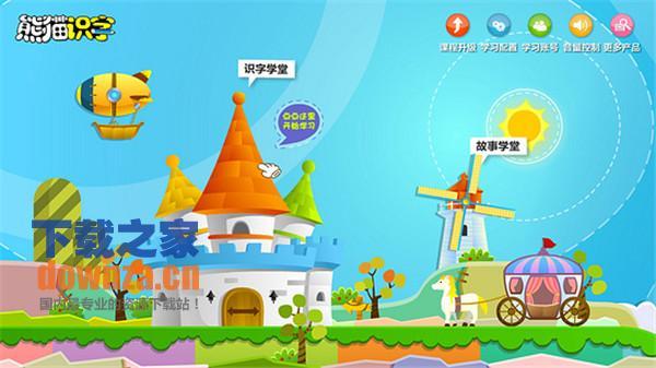 熊猫乐园TV版